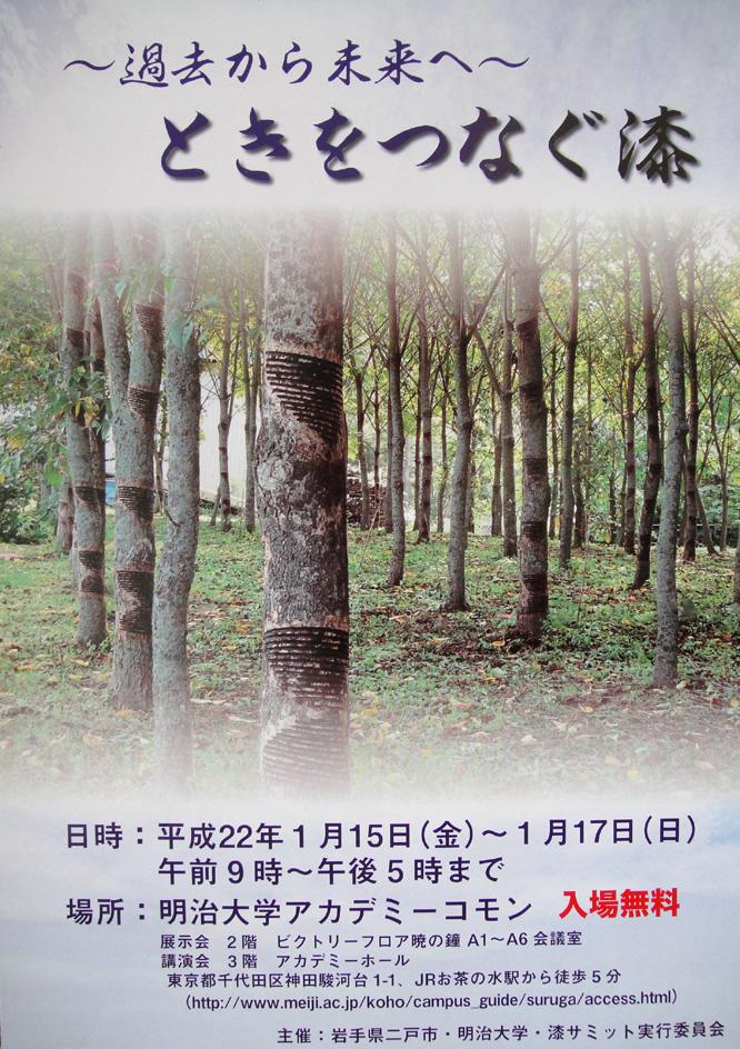 Urushi1