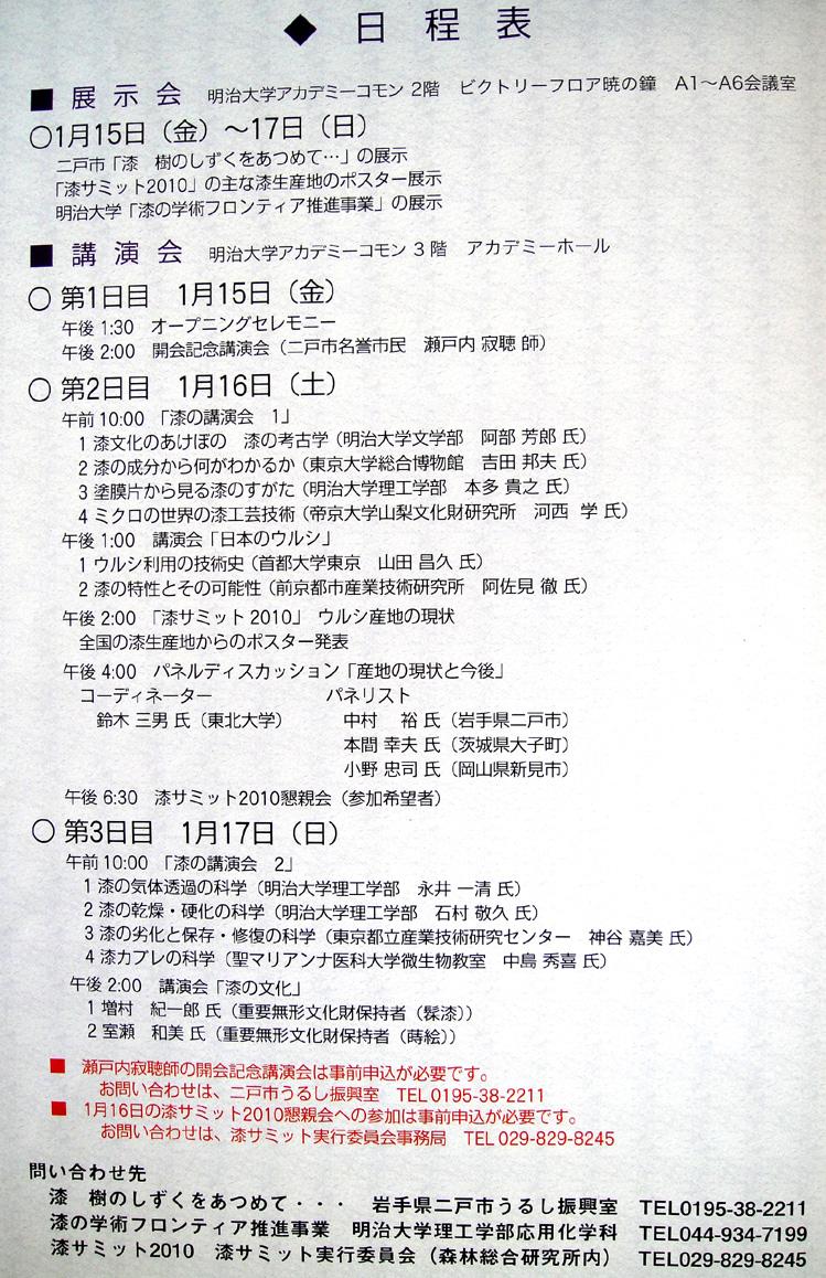 Urushi3