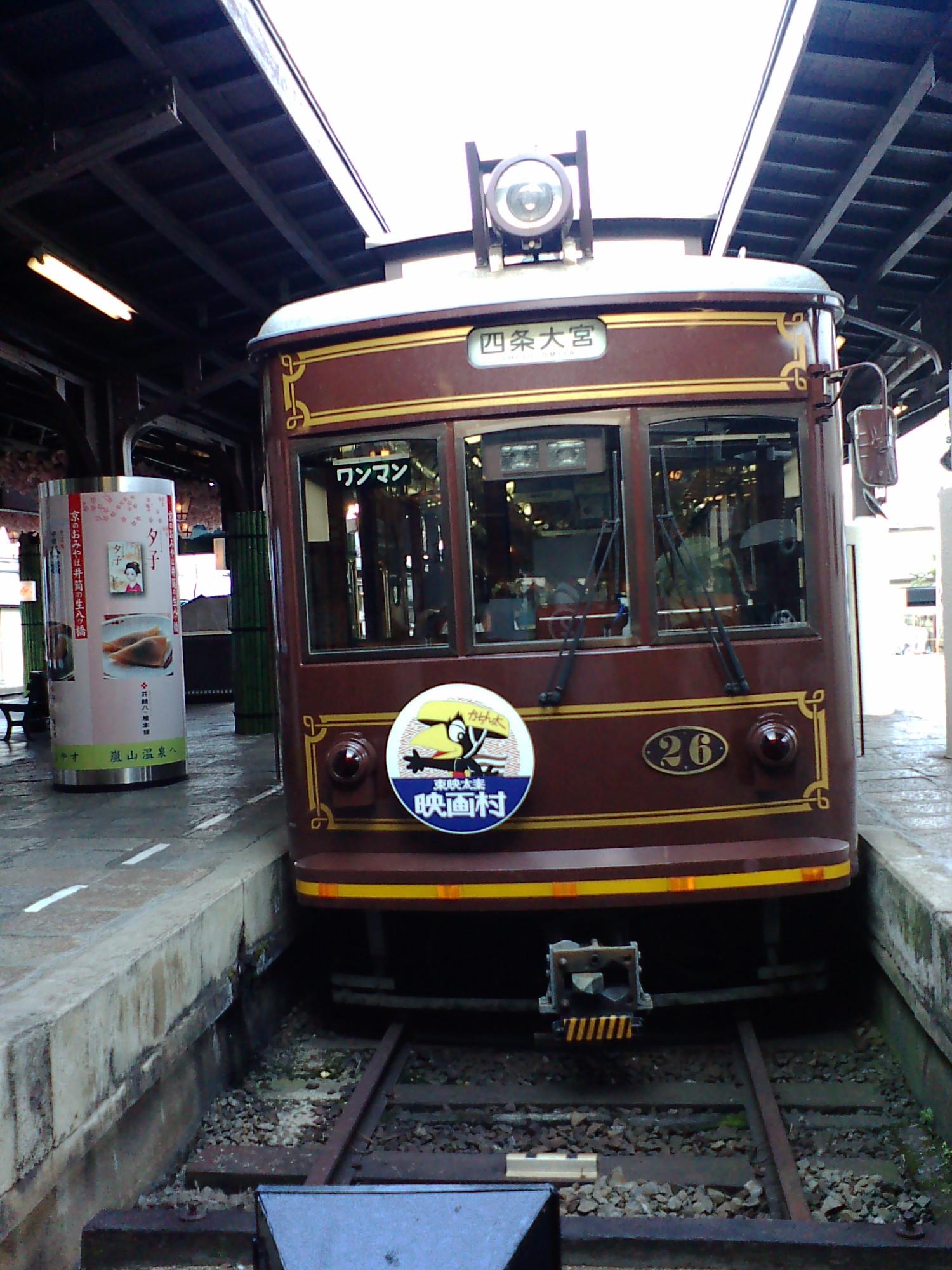 京都乗り物シリーズ
